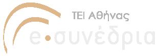 Ηλεκτρονικά Συνέδρια ΤΕΙ Αθήνας